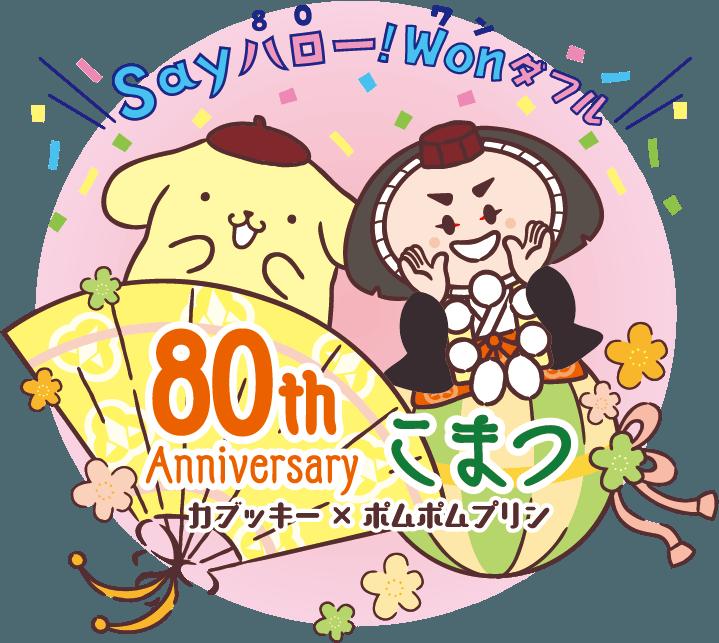 Sayハロー!Wonダフル 80th Anniversaryこまつ カブッキー×ポムポムプリン